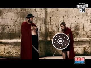 300 еврейцев _ Пороблено в Украине, пародия 2014_HIGH