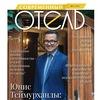 """Журнал """"Современный отель"""" B2B издание"""