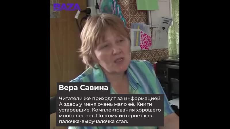 С сельского библиотекаря через суд требуют 80 тыс рублей долга за интернет
