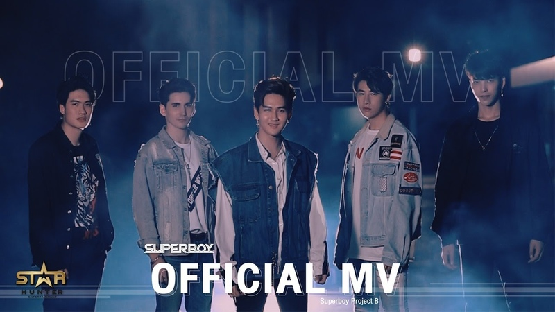 SUPERBOY Project B Let me make my choice ฉันเลือกเอง Official MV