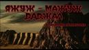 Яжуж-Мажуж, Даджал - Арман Қуанышбаев