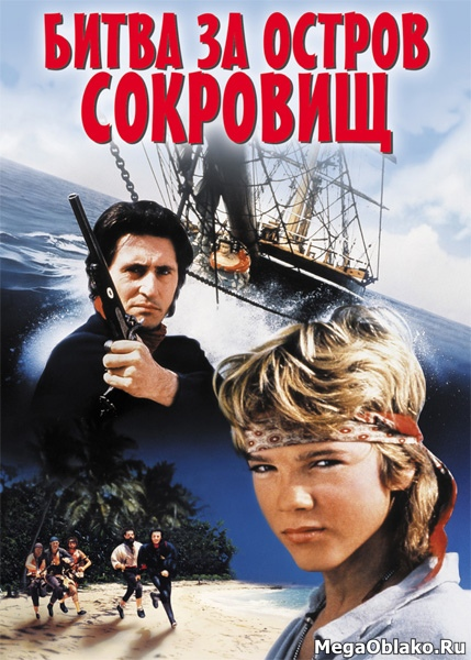 Битва за остров сокровищ / Потерпевшие кораблекрушение / Хокон Хоконсен / Shipwrecked / Haakon Haakonsen (1990/WEB-DL/WEB-DLRip)
