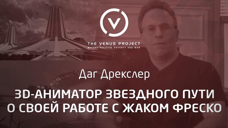 3D аниматор Звездного пути Даг Дрекслер о своей работе с Жаком Фреско