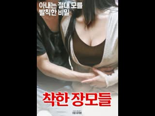 Good mother-in-law (2018)