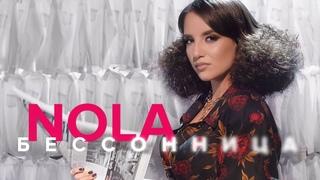 NOLA - Бессонница (Премьера клипа) - снято в Муви Холл (кадры в автомобиле)