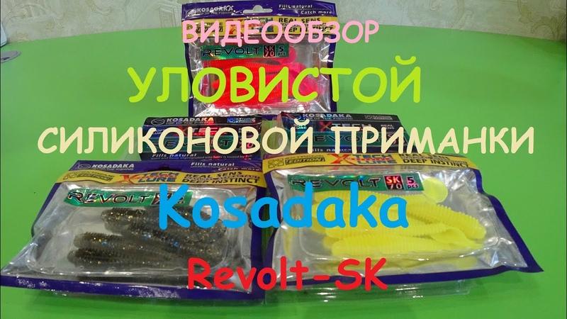 Видеообзор виброхвоста Kosadaka Revolt SK, по заказу Fmagazin