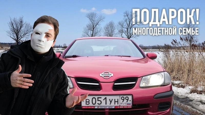ПОДАРИЛИ МАШИНУ МНОГОДЕТНОЙ СЕМЬЕ Совместно с Ильдаром авто подбор
