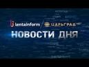 Россия испытает вакцину на волонтерах, украинцам в ЕС не заплатят, доллар упал и другие НОВОСТИ ДНЯ