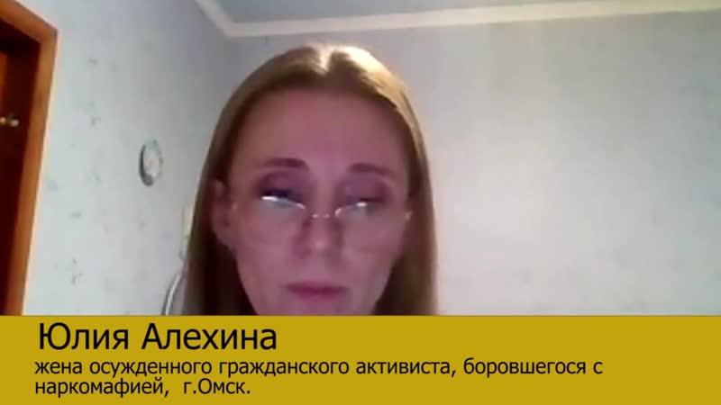 Юлия Алехина о том как борца с наркомафией осудили за якоыб наркоторговлю