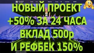 НОВЫЙ 50% ПРОЕКТ VOLCANO! ВКЛАД 500Р РЕФБЕК БУДЕТ 150% ОТ МАЯКENERGY