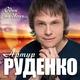 Артур Руденко - Один на двоих