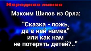 """Максим Шилов из Орла: """"Сказка - ложь, да в ней намек"""" или как нам не потерять детей?.."""""""