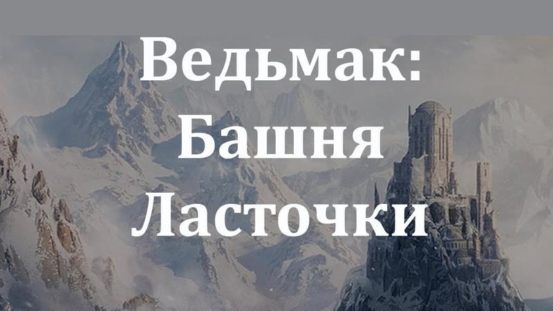 Ведьмак Башня Ласточки Сапковский Анджей аудиокнига часть вторая