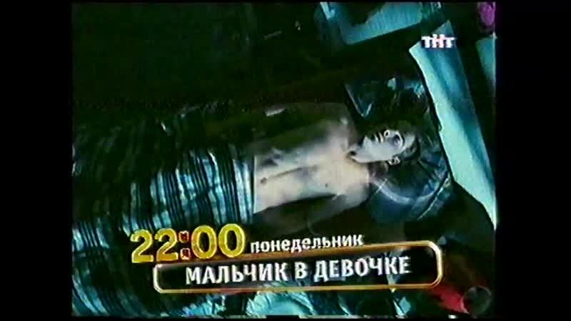 Анонс фильма Мальчик в девочке и рекламная заставка (ТНТ, 13.09.2008)