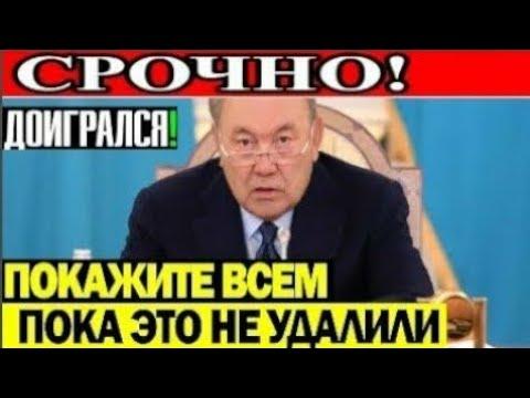 НАЗАРБАЕВ УШЕЛ НАРОД В КАЗАХСТАНЕ ЗАДЫШАЛ ПОЛНОЙ ГРУДЬЮ