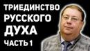 Памяти Александра Пыжикoвa Основа мировоззрения наших Предков триединство духа