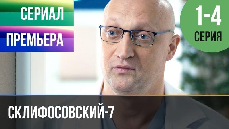 ▶️ Склифосовский 7 сезон 1 2 3 4 серия Склиф 7 Мелодрама 2019 Русские мелодрамы