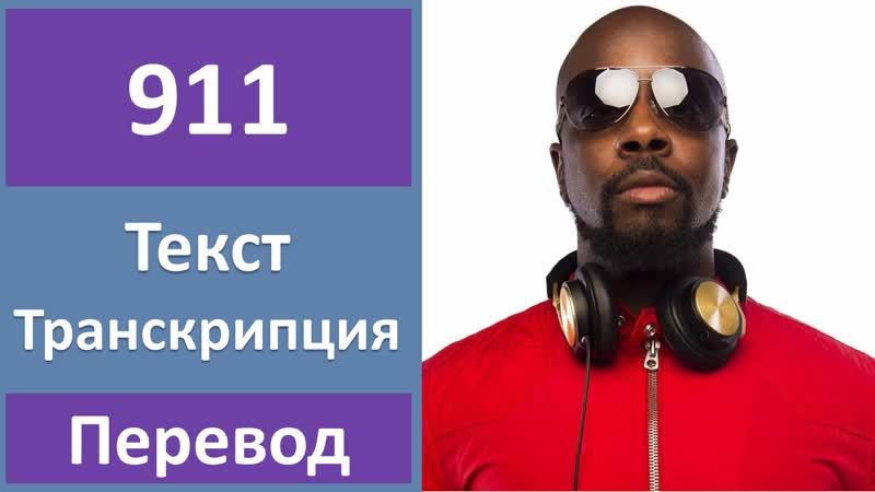 Wyclef Jean feat. Mary J. Blige - 911 - текст, перевод, транскрипция