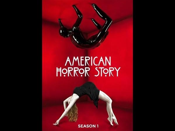 Заставка к сериалу Американская история ужасов