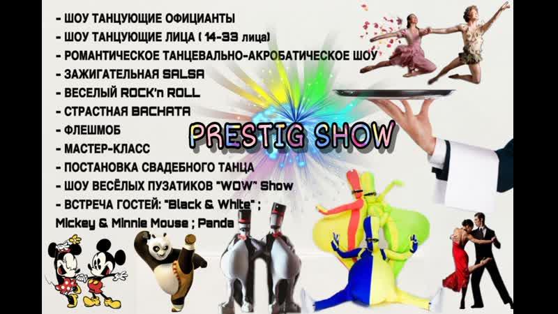 Промо Prestig Show)
