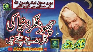 Chor Fikr Duniya Ki Chal Madeene Chaltey Hain   Owais Raza Qadri Naat Sharif    Alnoor media
