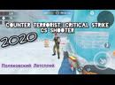 Поляковский Летсплей🐀 Counter Terrorist🔫Critical Strike CS Shooter 3D🔪