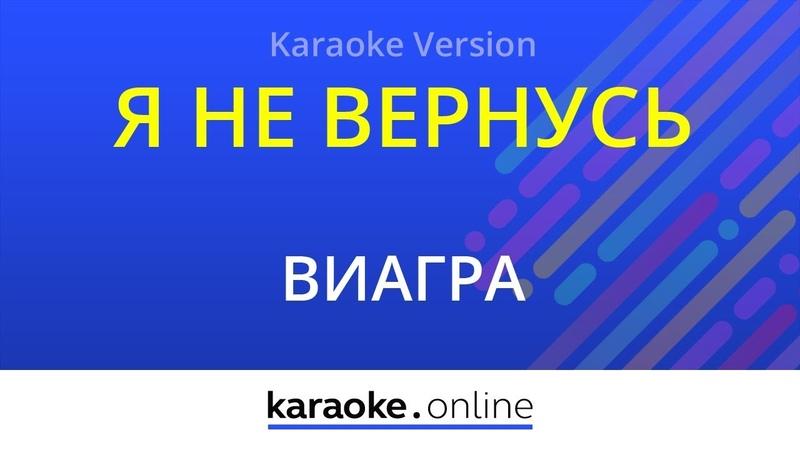 Я не вернусь ВиаГра Karaoke version