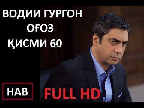ВОДИИ ГУРГОН ОГОЗ КИСМИ 60 FULL HD БО ЗАБОНИ ТОЧКИ