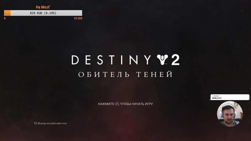 Destiny2 всё обо всё и немного меньше