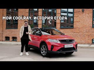 Мой Coolray. История Егора