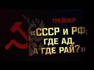 Трейлер фильма СССР и РФ- где ад, а где рай (документальный проект 2019)