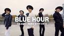 Kpop TXT 투모로우바이투게더 5시 53분의 하늘에서 발견한 너와 나 Blue Hour Dance Cover 커버댄스