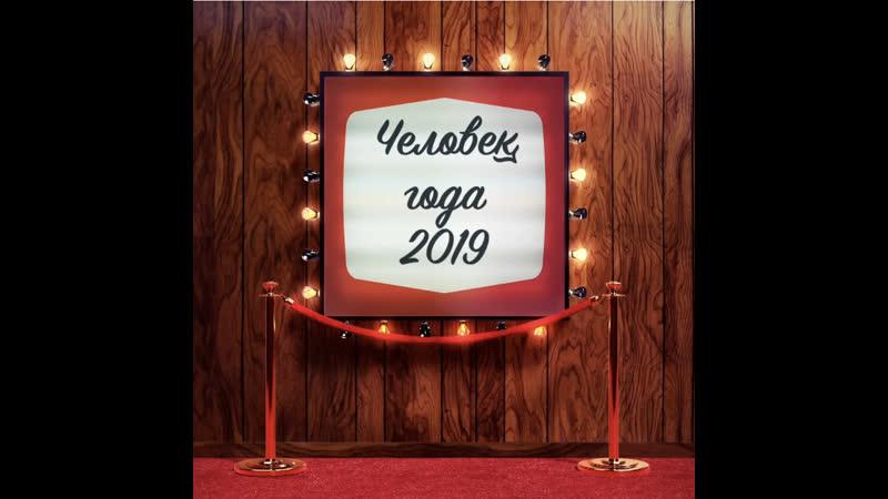 Человек года 2019 номинация Судьбе наперекор