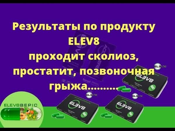Успех Вместе Elev8 Acceler8 сколиоз простатит позвоночная грыжа похудение