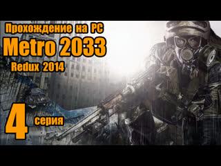 Metro 2033 Redux #4