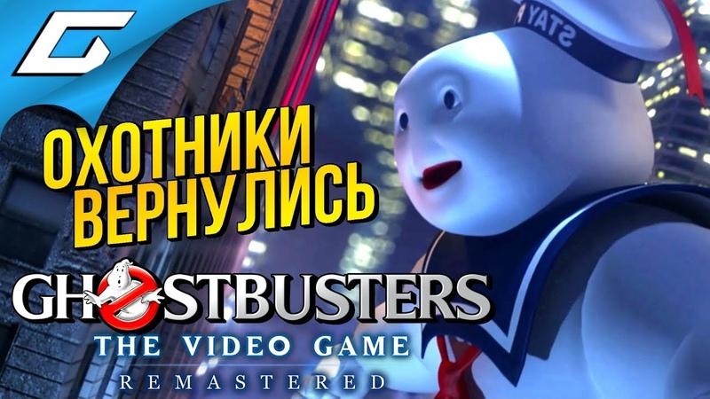 GHOSTBUSTERS The Video Game Remastered ➤ ОХОТНИКИ ЗА ПРИВИДЕНИЯМИ ВЕРНУЛИСЬ