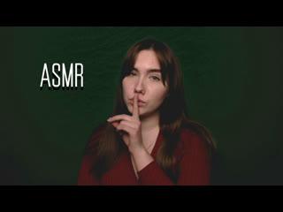 ASMR:СТИХИ,ИСТОРИИ