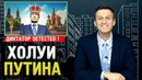 Холуи Путина Закон об оскорблении власти Алексей Навальный 2019