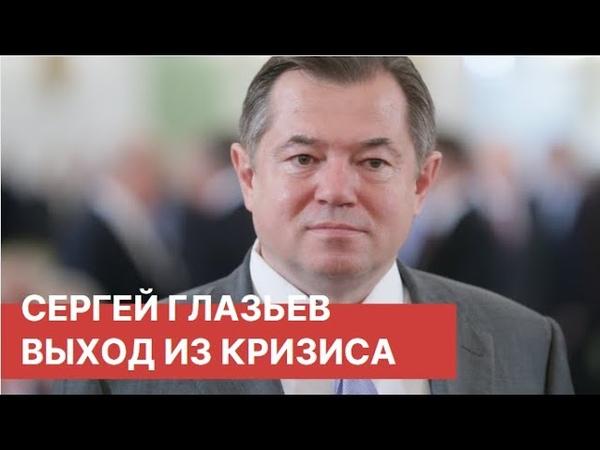 Сергей Глазьев Пути преодоления мирового экономического кризиса