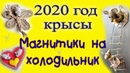 2020 год - год крысы. Магниты на холодильник с символом года своими руками. DIY рукоделие.