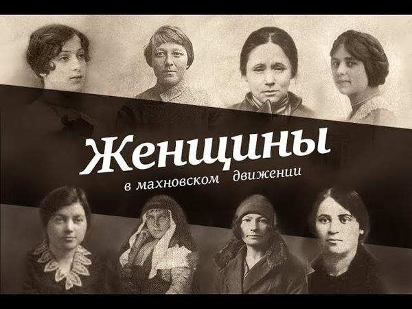 Женщины в махновском движении