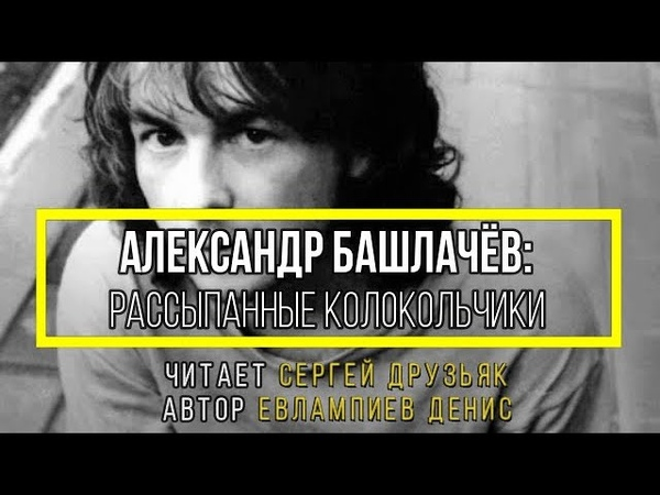 Александр Башлачёв Рассыпанные колокольчики