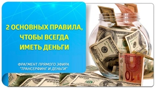 """2 основных правила, чтобы всегда иметь деньги. Фрагмент вебинара """"Трансерфинг и деньги"""""""