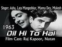 दिल ही तो है Dil Hi To Hai 1963 Full Hindi Movie Raj Kapoor Nutan Pran Agha