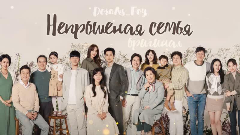 (Оригинал) Непрощенная семья - 24 серия