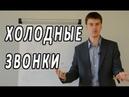 Видео тренинг по продажам. Холодные звонки - Выпуск 9. Техники активных продаж Максима Курбана