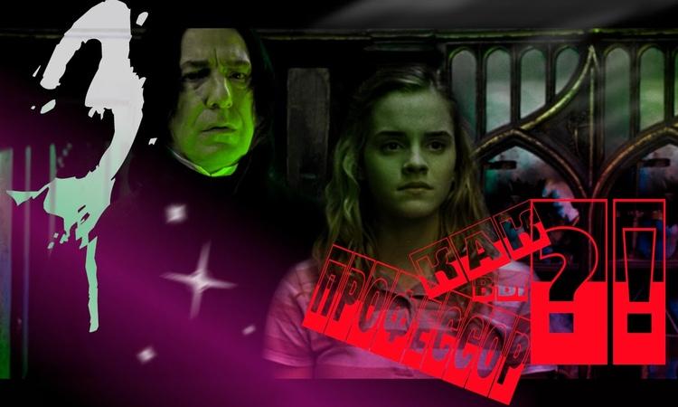 Snape Hermione Северус Снейп и Гермиона Грейнджер Как Вы профессор Часть III Snager