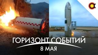 Куда ПАДАЕТ китайская ракета, Почему горел Starship, Звуки вертолёта на Марсе: #КосмоДайджест 110