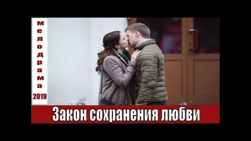 Закон сохранения любви 1 2 серия из 2 2019 Мелодрама