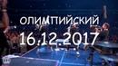 Brevis Brass Band Leningrad mix live Олимпийский 2017